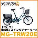 Mg trw20e