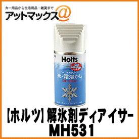 【Holts ホルツ】 解氷スプレー ガラスコーティング 解氷剤 ディアイサーR【MH531】 {MH531[9980]}