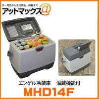 MHD14F澤藤電機ENGELエンゲルポータブル冷蔵・温蔵庫温蔵機能付車載用12V車用ポータブルMHD14F-D