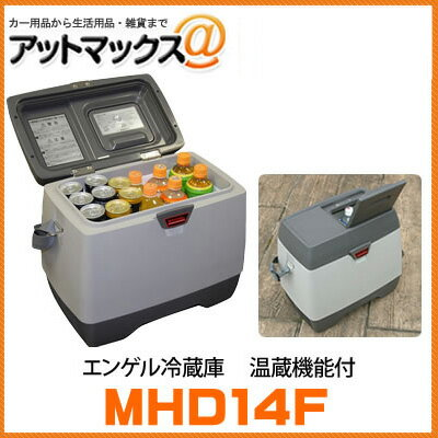 MHD14F 澤藤電機 ENGEL エンゲル ポータブル冷蔵・温蔵庫 温蔵機能付 車載用 12V車用 ポータブル MHD14F-D {MHD-014F-D[40]}