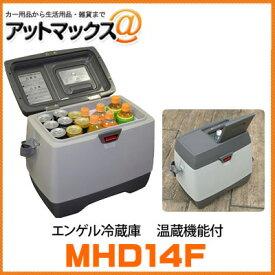 MHD14F 澤藤電機 ENGEL エンゲル ポータブル冷蔵・温蔵庫 温蔵機能付 車載用 12V車用 ポータブル MHD14F {MHD-14F-D[40]}