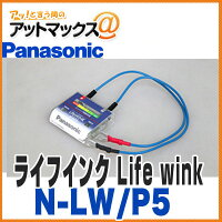 N-LW/P5カーバッテリー寿命判定ユニットライフ・ウィンク