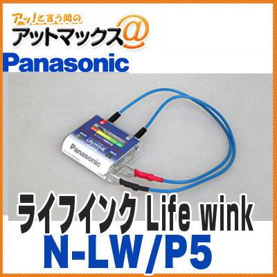【パナソニック】【N-LW/P5】カーバッテリー寿命判定ユニット「LifeWINK(ライフウィンク)」 {N-LW/P5[500]}