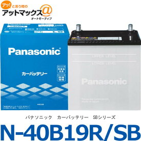 N-40B19R/SB パナソニック カーバッテリー SBシリーズ 40B19R {40B19R-SB[500]}