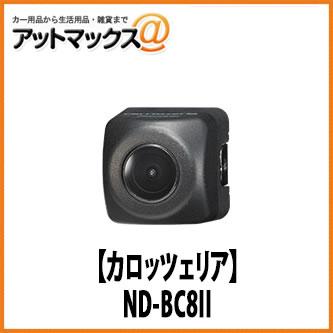 【カロッツェリア パイオニア】【ND-BC8II】バックカメラユニット ND-BC8 2 RCA接続 汎用タイプ {ND-BC8-2[605]}