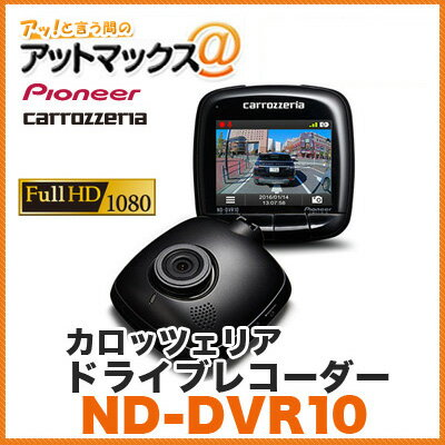 【パイオニア カロッツェリア】 【ND-DVR10】ドライブレコーダー ディスプレー搭載 {ND-DVR10[600]}
