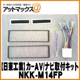 【日東工業 NITTO】【NKK-M14FP】カーAV取付キット 三菱 1DIN汎用{NKK-M14FP[1751]}