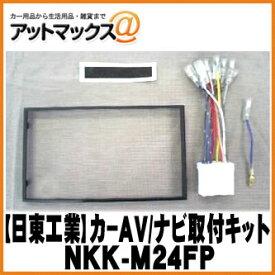 【日東工業 NITTO】【NKK-M24FP】カーAV取付キット 三菱 2DIN汎用{NKK-M24FP[1751]}