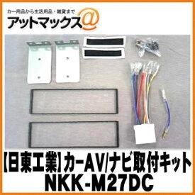 【日東工業 NITTO】【NKK-M27DC】カーAV取付キット三菱 チャレンジャー用{NKK-M27DC[1751]}