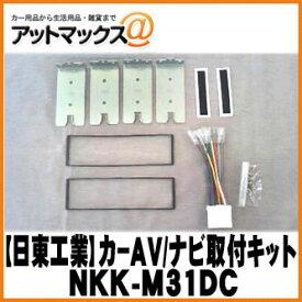 【日東工業 NITTO】【NKK-M31DC】カーAV取付キット三菱 パジェロイオ用{NKK-M31DC[1751]}