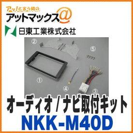 【日東工業 NITTO】【NKK-M40D】カーAV取付キット 三菱 デリカD:5他 {NKK-M40D[1751]}
