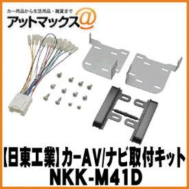 【日東工業 NITTO】【NKK-M41D】カーAV取付キット 三菱 ミラージュ用 {NKK-M41D[1751]}