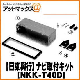 【日東工業 NITTO】【NKK-T40D】 シトロエンC2/C3 フォード/テルスター他 ナビ取付キット{NKK-T40D[1751]}