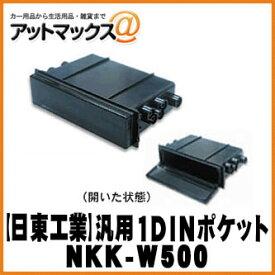 【日東工業 NITTO】【NKK-W500】カーAV取付アクセサリ 汎用1DINポケットフラップ付 {NKK-W500[1751]}