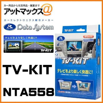 NTA558 Data System数据系统TV配套元件自动型