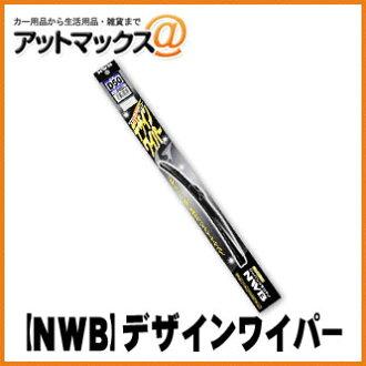 디자인 와이퍼 graphite 타입/450 mm