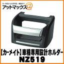 Nz519
