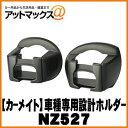 Nz527
