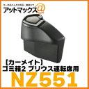 Nz551