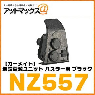 【CARMATE カーメイト】【NZ557】 USB電源 増設電源ユニット ハスラー/マツダクロスオーバー用 ブラック {NZ557[1141]}