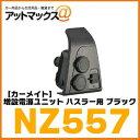 Nz557