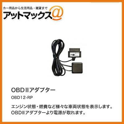 OBD12-RP ユピテルYUPITERU イエラ OBD2 アダプター レーダー探知機/ナビ用 OBD12RP 【箱から出した状態で】{OBD12RP[1103]}