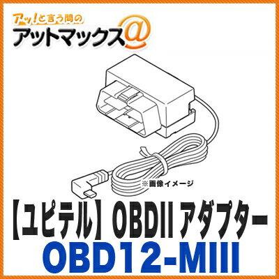 ユピテル OBD12-MIII OBD2 アダプター (プリウス(50系)にも対応) OBDII接続アダプター OBD12-M3 OBD-12II後継 {OBD12M3[1103]}