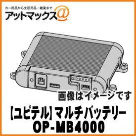 【Yupiteru ユピテル】ドライブレコーダー/オプション マルチバッテリー【OP-MB4000】 {OP-MB4000[1103]}