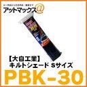 Pbk30