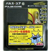 【あす楽17時まで】PC-01パルスコアナイトコアバッテリー寿命延命装置鉛バッテリーサルフェーション対策