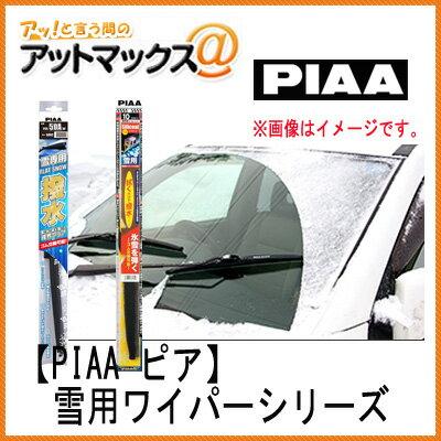 【PIAA ピア】【FSS53BW】雪用ワイパー フラットスノーシリコート 適用品番53B 525mm スノーワイパーブレード {FSS53BW[9160]}