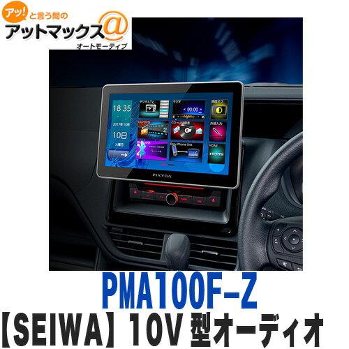 【SEIWA セイワ】【PMA100F-Z PMA100FZ】10V型マルチメディアオーディオPIXYDA 2DINサイズ 静電タッチパネル Android連動{PMA100F-Z[1500]}