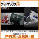 Pr3 ase b