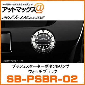 某人-psbr 季铵盐-02 丝绸开拓 SilkBlaze pushbotanstarterbotan 环型手表黑色