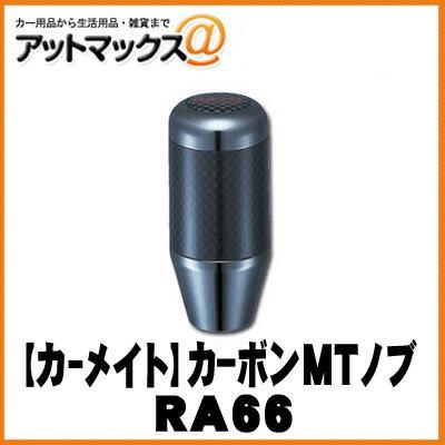 【CARMATE カーメイト】カーアクセサリ RAZO カーボンMTノブ ブラック400/ブラック【RA66】 {RA66[1141]}