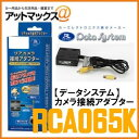 Rca065k