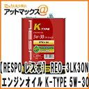 【RESPO レスポ】【REO-3LK30N】 エンジンオイル K-TYPE SAE 5W-30 全合成油 3L ターボ車・軽自動車・スポーツ走行車…