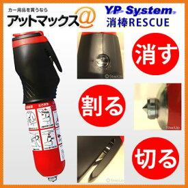 消棒RESCUE レスキュー YPシステム 車両専用小型二酸化炭素 消火具{00000002[9980]}
