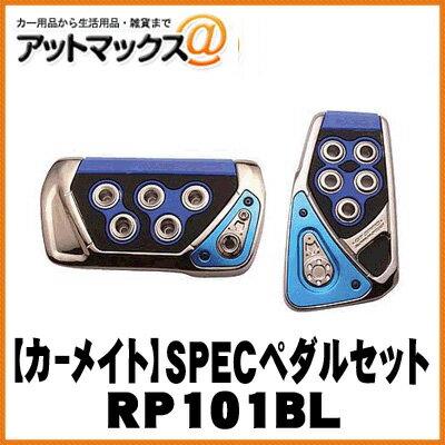 【CARMATE カーメイト】 GT SPECペダルセット AT用Sサイズ/ブルー【RP101BL】 アクセル・ブレーキペダル {RP101BL[1140]}