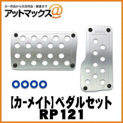 【CARMATE カーメイト】カーアクセサリ RAZO SUPER GRIPペダルセット AT-S【RP121】 {RP121[1140]}
