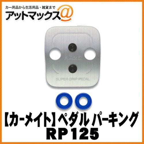 【CARMATE カーメイト】カーアクセサリ RAZO SUPER GRIPペダルセット/PKG【RP125】 {RP125[1140]}