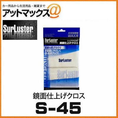 【SurLuster シュアラスター】 鏡面仕上げクロス【S-45】 艶・光沢のアップに! {S-45[9980]}