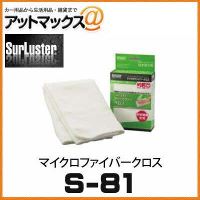 【SurLuster シュアラスター】【メール便不可】 マイクロファイバークロス【S-81】 {S-81[9188]}