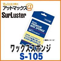 【シュアラスター】【S-105】 ...