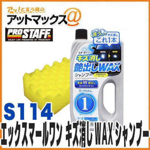【シュアラスター】【S-114】 ゼロドロップバリューパック つや出しコーティング剤 スプレーボトルと付替えセットのお得2本パック 旧品番T-24{SL10314[9980]}