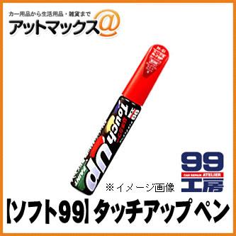 【SOFT99 ソフト99】99工房 タッチアップペン / T-1 ホワイト【17001】 トヨタ045 {17001[9980]}