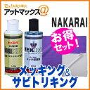 【セット品】メッキング&サビトリキングセット ナカライ NAKARAI メッキ保護剤&錆び落とし剤 専用クロス付属{SABITO…