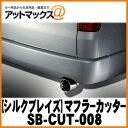 Sb cut 008