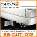 Sb cut 012