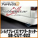 Sb cut 022